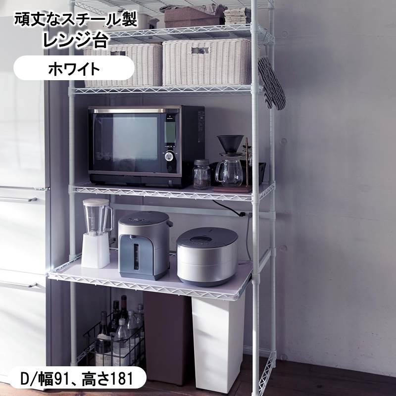 ベルメゾン レンジ台 「ホワイト」◆D/91×181(タイプ/幅×高さ(cm))◆◇ 家具 収納 キッチン レンジ オーブン 台 家電 ボード 調理 炊飯器 食器 ツール◇