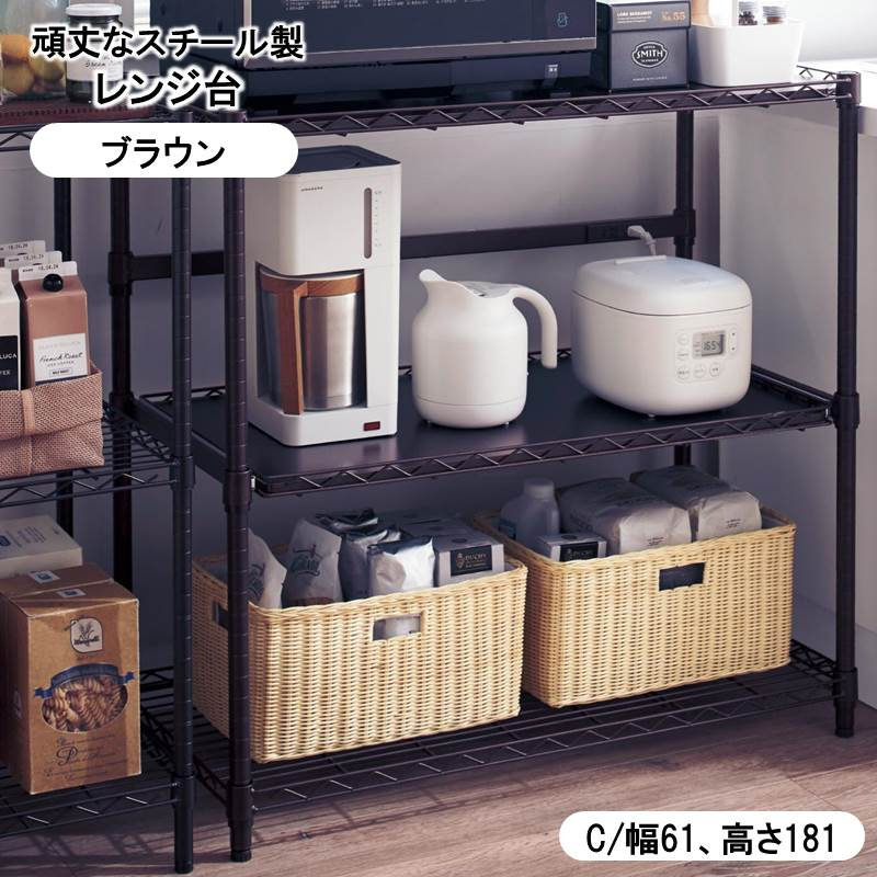 ベルメゾン レンジ台 「ブラウン」◆C/61×181(タイプ/幅×高さ(cm))◆◇ 家具 収納 キッチン レンジ オーブン 台 家電 ボード 調理 炊飯器 食器 ツール◇