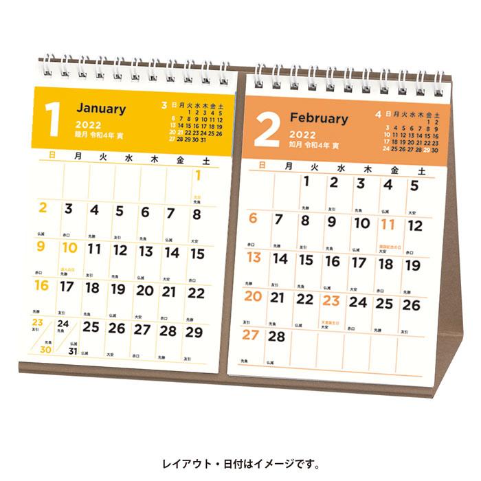 メール便対応可能 日曜始まり1度に2ヶ月をまとめて見ることができます 先々の予定を見たいという方におすすめです 2022年版 A6変形サイズ NOLTYカレンダー卓上51 C249 日曜始まり 超激得SALE 2022年カレンダー 海外限定 日本能率協会マネージメントセンター 本体サイズ110×148mm JMAM 2022年1月始まり 卓上カレンダー 能率カレンダー