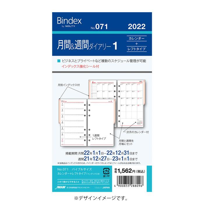 メール便のみ送料無料 月曜始まり月間と週間を月毎にセット 日本最大級の品揃え 複数のスケジュール管理が可能 掲載期間 2022年1月1日~2022年12月31日 2022年版 聖書サイズ Bindex バイブルサイズ リフィール 071 バインデックス インデックス付 レフトタイプ 月曜始まり 人気 おすすめ サイズ171×102mm 月間 週間ダイアリー1 日本能率協会マネージメントセンター 能率手帳タイプ カレンダー
