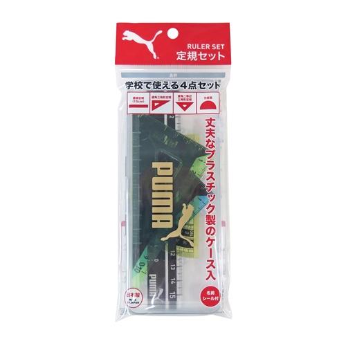 PUMA 定規セット PM197 RULER SET クツワ プーマ 日本製 ◎メール便対応◎
