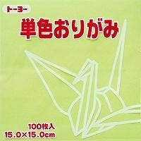 도요 단색 종이접기 「연한 녹색」064113 15 x15cm 100장