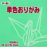 도요 단색 종이접기 「절구 미도리」064121 15 x15cm 100장