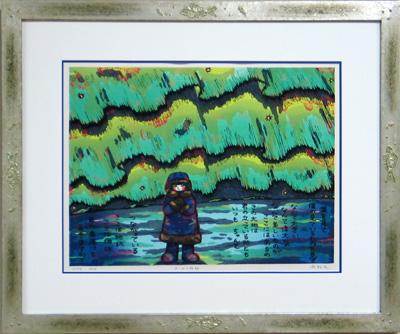 風鈴丸 額付き木版画 オーロラ夜話 1999年