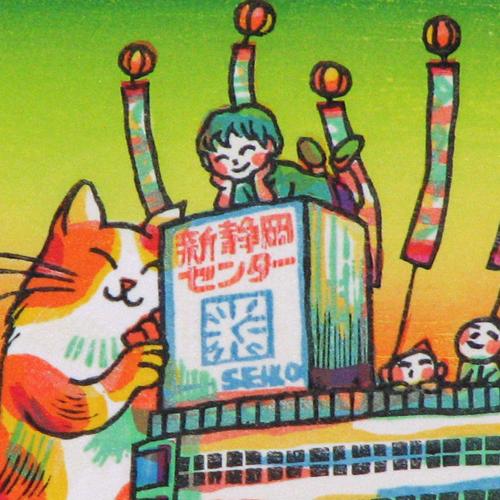 風鈴丸 額付き木版画 だいじなじかん 2009年
