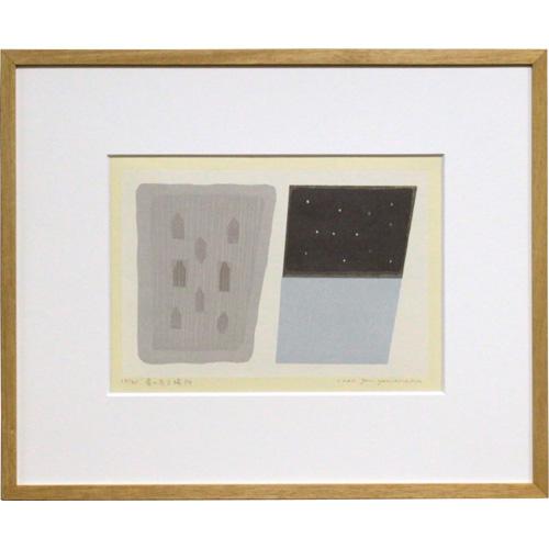 山中現 額付き木版画 『星の在る場所』 2002年