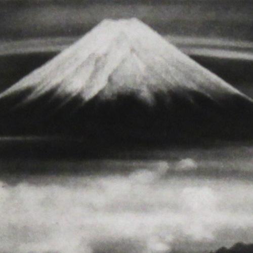 猪飼 正 額付き銅版画(メゾチント) 「富士山」 2010年