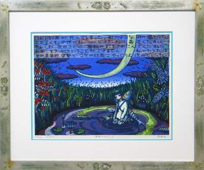 風鈴丸 額付き木版画 南国ペイルムーン 1994年