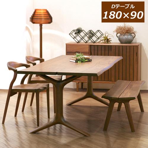 kamui ダイニング リビング テーブル ウォールナット 木製品 開梱設置込 180 セール商品 公式ストア 起立木工 カムイ ブラックウォールナット Dテーブル