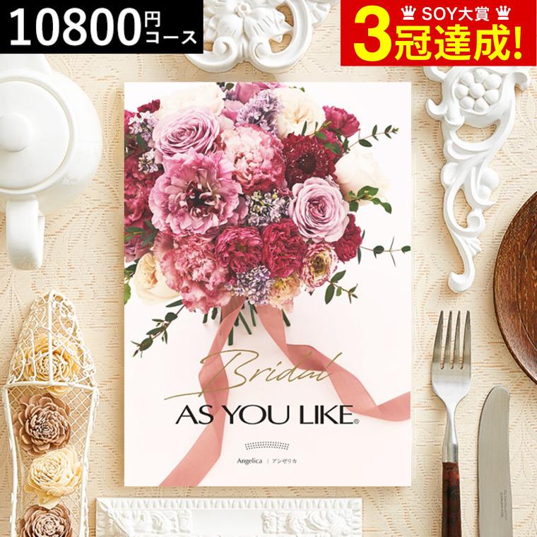 (引き出物 カタログギフト 結婚式) (送料無料)カタログギフト アズユーライク ブライダル 10800円コース(アンゼリカ) / 内祝い 結婚祝い お返し 引出物 結婚内祝い ギフト お祝い キャッシュレス 5%還元