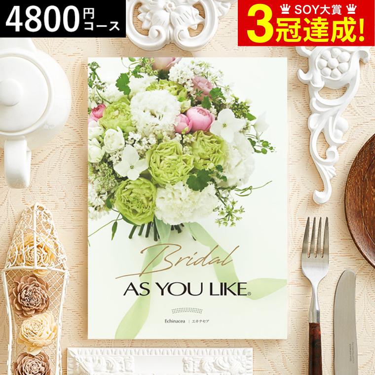 (引き出物 カタログギフト 結婚式) カタログギフト アズユーライク ブライダル 4800円コース(エキナセア) / 内祝い 結婚祝い お返し 引出物 結婚内祝い ギフト お祝い キャッシュレス 5%還元