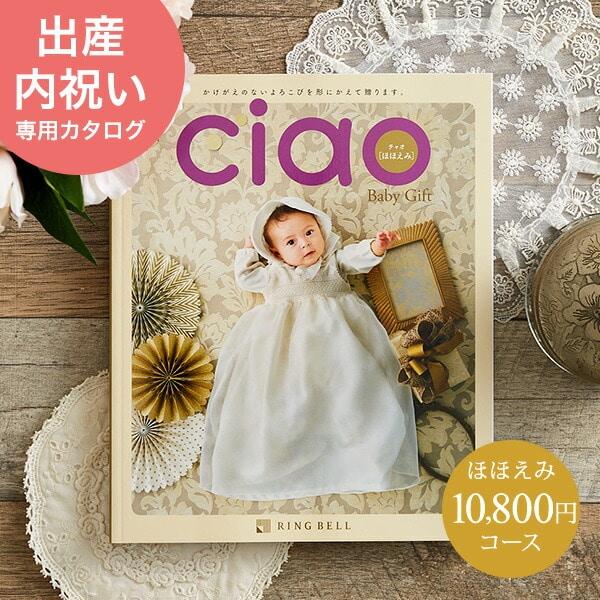 出産内祝い カタログギフト チャオ(Ciao) ほほえみ(10800円)コース / 内祝い 出産お祝い 出産祝い 内祝 ギフト お祝い お返し