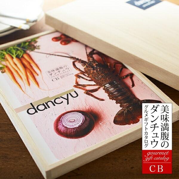 (カタログギフト グルメ)グルメギフトカタログ ダンチュウ(dancyu)CBコース【送料無料】【出産内祝い 内祝い】