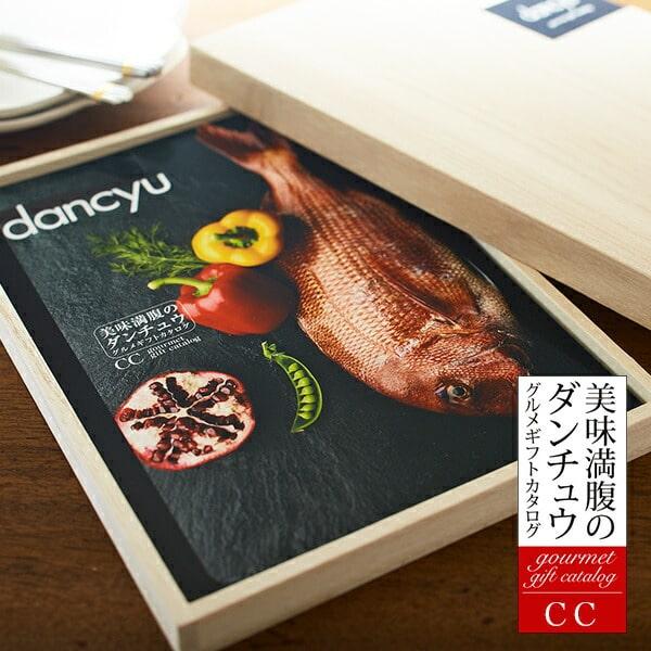 (カタログギフト グルメ)グルメギフトカタログ ダンチュウ(dancyu)CCコース【送料無料】【出産内祝い 内祝い】 キャッシュレス 5%還元