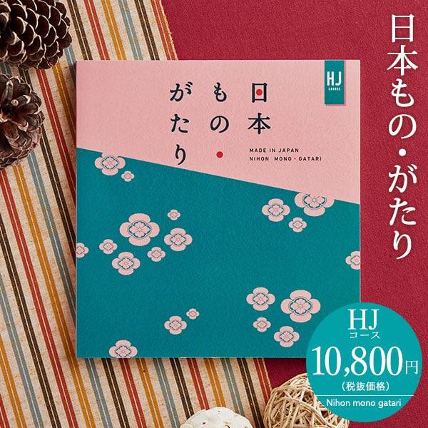 お中元 父の日 ギフト (カタログギフト)日本もの・がたり(日本ものがたり)HJ(10800円)コース / おしゃれ 結婚内祝い 出産内祝い 結婚祝い お返し 退職祝い 快気祝い 誕生日 プレゼント 還暦祝い