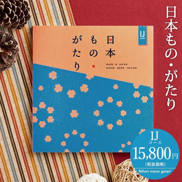 お中元 父の日 ギフト (カタログギフト)日本もの・がたり(日本ものがたり)IJ(15800円)コース / おしゃれ 結婚内祝い 出産内祝い 結婚祝い お返し 退職祝い 快気祝い 誕生日 プレゼント 還暦祝い