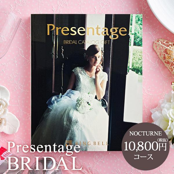 (引き出物 カタログギフト 結婚式) リンベル プレゼンテージ ブライダルカタログ (ノクターン) + e-Giftコース / 内祝い 結婚祝い お返し 引出物 結婚内祝い ギフト お祝い