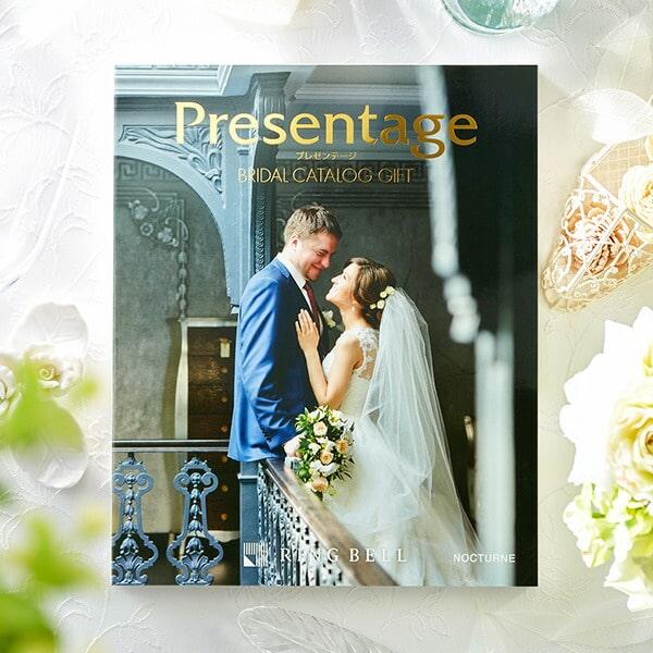 (引き出物 カタログギフト 結婚式) リンベル プレゼンテージ ブライダルカタログ (ノクターン) + e-Giftコース / 内祝い 結婚祝い お返し 引出物 結婚内祝い ギフト お祝い キャッシュレス 5%還元