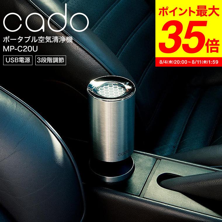 (送料無料)cado カドー 空気清浄機 (車載・小スペース) MP-C20U(あす楽) / 車用 車載 卓上 コンパクト ドリンクホルダー お祝い プレゼント おしゃれ