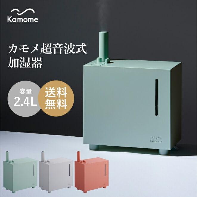 (送料無料)ラクラク給水 超音波式 加湿器 KAMOME TWKK-1301 (あす楽一時休止中)/ カモメ 上部給水型 新築祝い お祝い プレゼント おしゃれ キャッシュレス 5%還元
