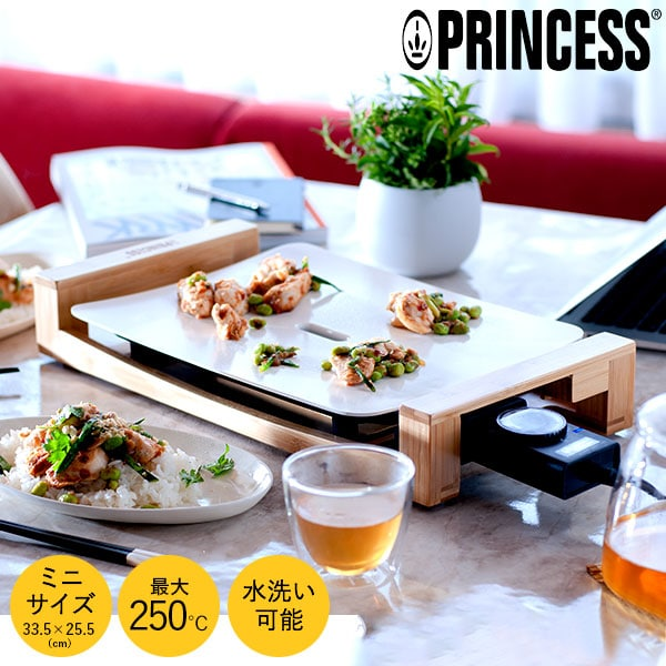 【正規品】プリンセス PRINCESS ホットプレート テーブルグリルミニピュア 103035