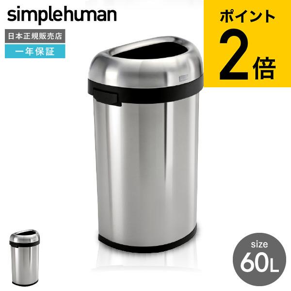 simplehuman シンプルヒューマン セミラウンドオープンカン 60L (正規品)(メーカー直送)(送料無料)/ CW1468 ステンレス ゴミ箱 ダストボックス デザイン 新築祝い 引越し 祝い 結婚祝い 新生活
