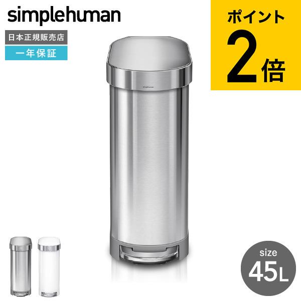 simplehuman シンプルヒューマン スリムステップカン 45L (正規品)(メーカー直送)(送料無料)/ CW2044 ステンレス ゴミ箱 ダストボックス デザイン 新築祝い 引越し 祝い 結婚祝い 新生活