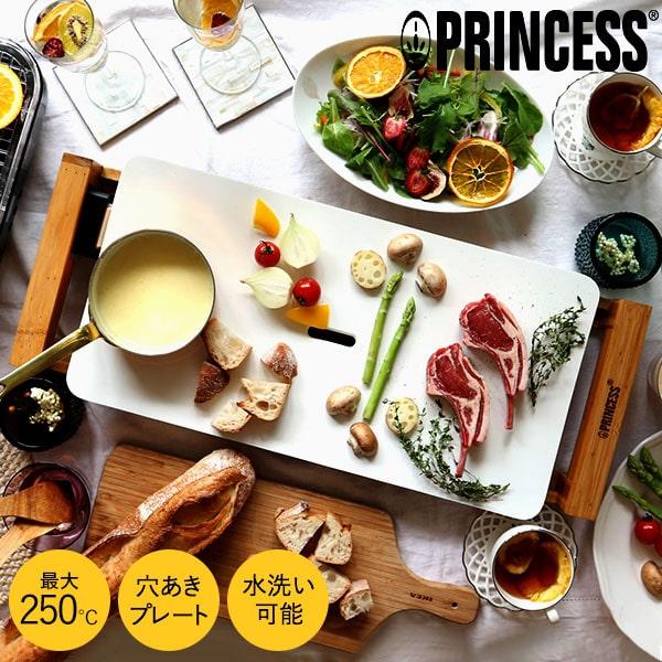 お中元 父の日 ギフト 【正規品】プリンセス PRINCESS ホットプレート テーブルグリルピュア 103030