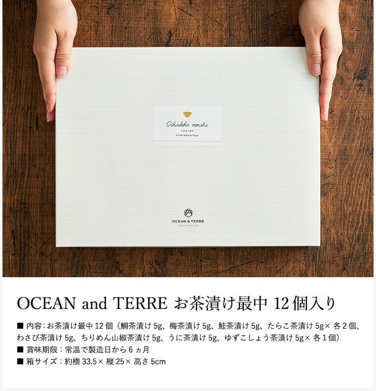 OCEAN&TERRE お茶漬け最中セット(12個入り)/ 引き出物 結婚式 引出物 出産 結婚 内祝い 快気内祝い 新築内祝い 縁起物