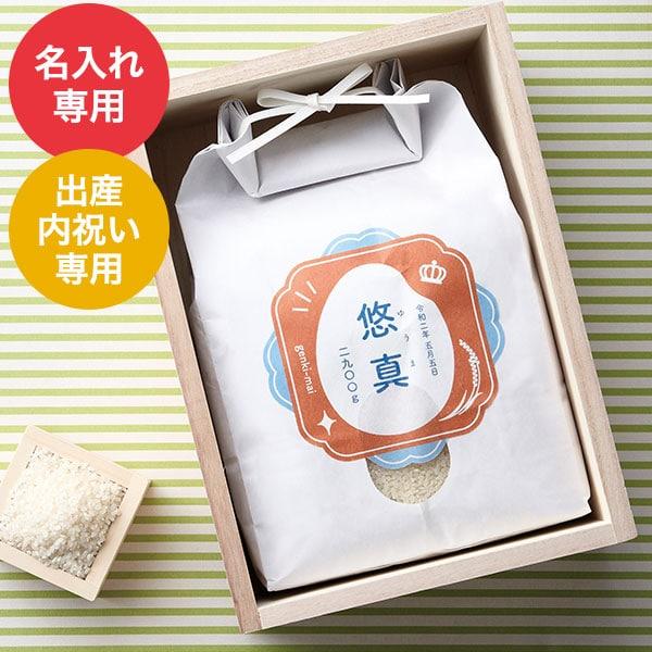 (お名入れ 出産内祝い専用) 桐米びつに入れた体重米(メーカー直送品)