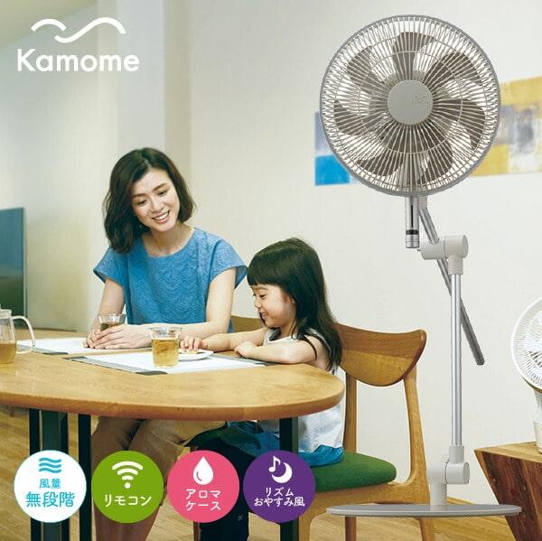 カモメファン/kamomefan スタンドファン 扇風機 ホワイト 【TLKF-1232D】 おしゃれ デザイン DCモーター フレキシブルアーム(あす楽一時休止中)