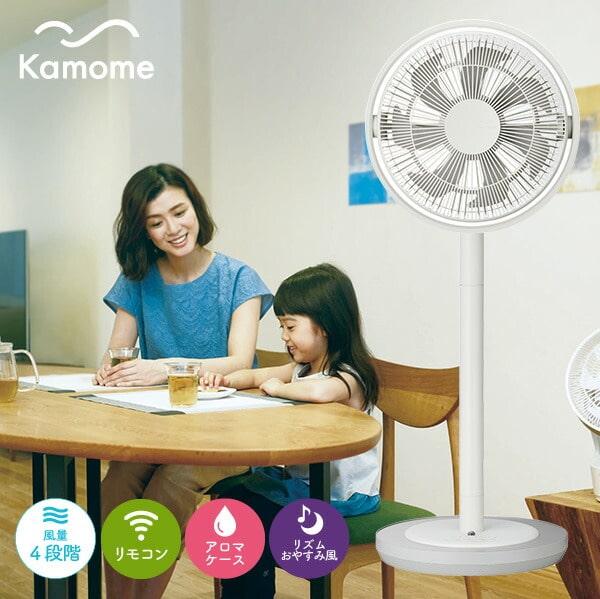 カモメファン/kamomefan 扇風機 ホワイト リビングファン【ULKF-1281D-WH】(あす楽一時休止中) おしゃれ デザイン DCモーター