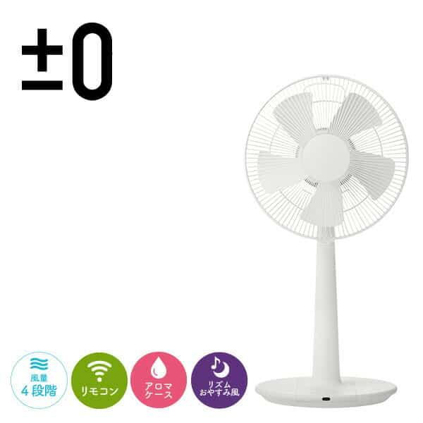 【送料無料】 ±0 プラスマイナスゼロ 扇風機 リビングファン ホワイト【XQS-Z120-W】(あす楽一時休止中) おしゃれ/デザイン/アロマ