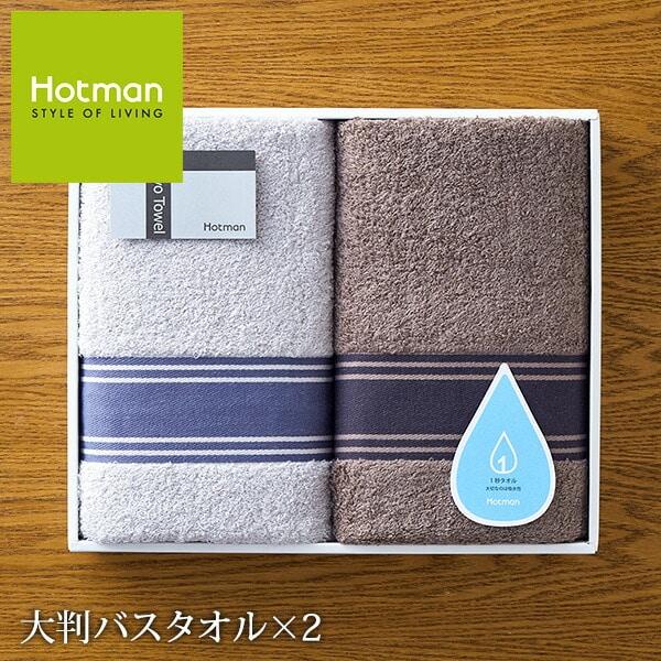 (一秒タオル)HOTMAN ホットマン バスタオル2枚セット(HMTT00001n)(お祝い お返し ご挨拶 出産内祝い 出産祝い 内祝い 結婚祝い 結婚内祝い ギフト)