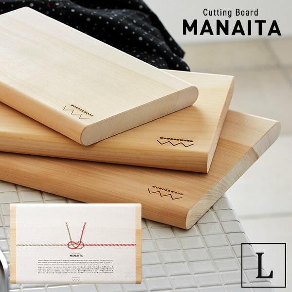 (送料無料)贈るまな板 MANAITA Lサイズ / カッティングボード 木製 木 おしゃれ 新築祝い お祝い 結婚祝い 新生活 プレゼント