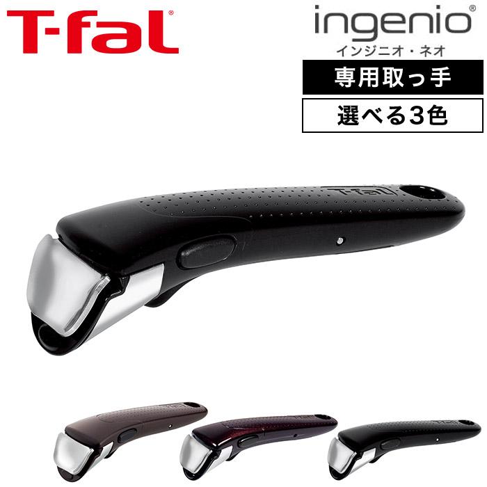 ティファール T-fal フライパン 取っ手 取手 t-fal T-FAL インジニオ ネオ 専用取っ手 L99357 グロッシー ブラック あす楽 L99345 L99358 モカ ブラウン 高価値 超定番 フィグ