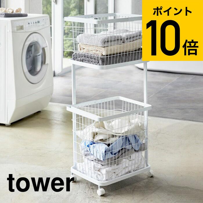 ランドリーワゴン+バスケット tower タワー ホワイト ブラック(メーカー直送) / 洗濯かご 二段 キャスター 山崎実業 t_サニタリー