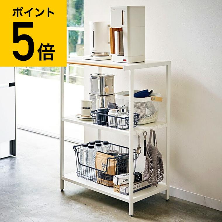 キッチンラック 3段 tower タワー ホワイト ブラック(メーカー直送) / キッチンボード 電子レンジ台 オープンラック 山崎実業 t_キッチン