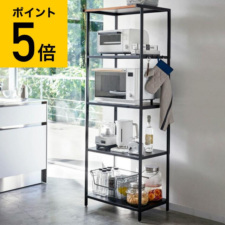 キッチンラック 5段 tower タワー ホワイト ブラック(メーカー直送) / キッチンボード 電子レンジ台 オープンラック 山崎実業 t_キッチン