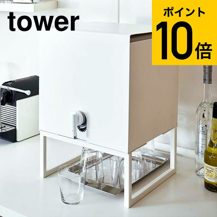 バッグインボックススタンド tower タワー ホワイト(メーカー直送) / キッチン 収納 ミネラルウォーター ワイン 山崎実業 t_キッチン