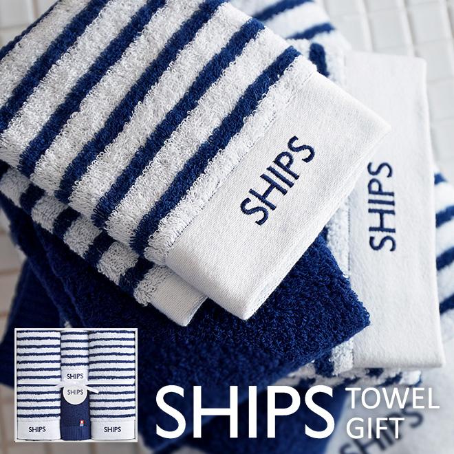 SHIPS(シップス) バス・フェイスタオル セット / 出産内祝い 結婚内祝い 内祝い 出産祝い 結婚祝い 今治タオル タオル ギフト