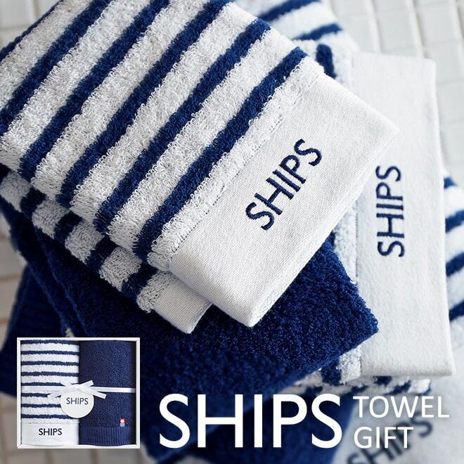 SHIPS(シップス) フェイスタオル 2枚セット / 出産内祝い 結婚内祝い 内祝い 出産祝い 結婚祝い 今治タオル タオル ギフト