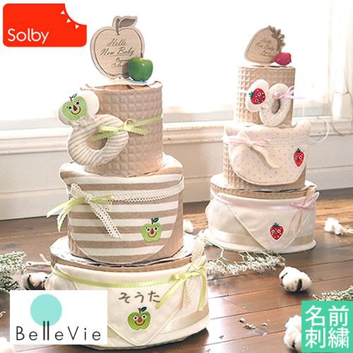 【おむつケーキ】Solby オーガニック おむつケーキ 出産祝い 名入れ 名入れ刺繍 パンパース使用 男の子 女の子 ブランド