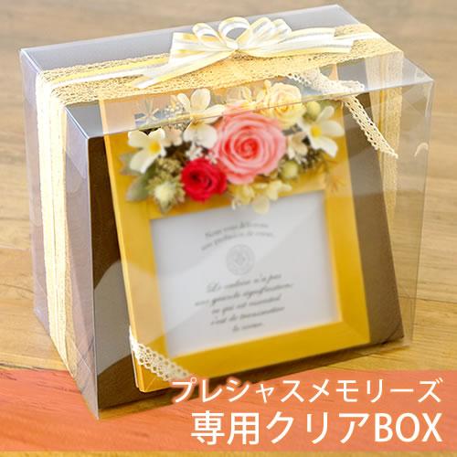 プリザーブドフラワー 格安 価格でご提供いたします 迅速な対応で商品をお届け致します クリアBOX プレシャスメモリーズ専用クリアBOX
