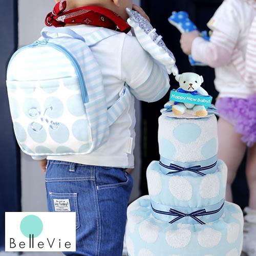 【名入れ 出産祝い】ベルビー アンファン シェリシリーズ ベビーリュック&パステルドットおむつケーキセット お誕生日祝い 1歳 ギフト プレゼント 楽ギフ_ 男の子 女の子 リュック 名入れ