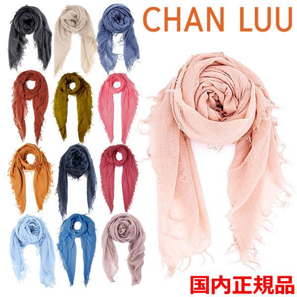 チャンルー CHAN LUU カシミヤシルク 大判ストール/スカーフ チャンルー CHANLUU BRH-SC-140