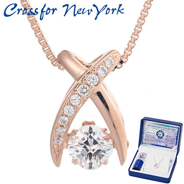クロスフォーニューヨーク ダンシングストーン CROSSFOR NEW YORK Dancing Stone 18金(18K)コーティング ピンクゴールドネックレス/ペンダント・レディース キュービックジルコニア/シルバー925製 クロスフォー 正規品 NYP-550PG