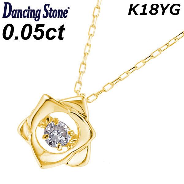 天然ダイヤモンド 0.05カラット K18イエローゴールド 18金 ダンシングストーン Dancing Stone ネックレス/ペンダント・レディース 0.05CT FTW-1832YG