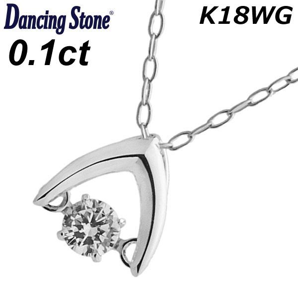 天然ダイヤモンド 0.1カラット K18ホワイトゴールド 18金 ダンシングストーン Dancing Stone ネックレス/ペンダント・レディース 0.1CT LFV-0002WG
