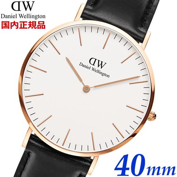 【クリーナープレゼント】ダニエルウェリントン Daniel Wellington 腕時計 クラシック シェフィールド/ローズ メンズ 40mm ダニエルウェリントン DW00100007 0107DW